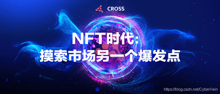 NFT era: exploring another explosive point of the market