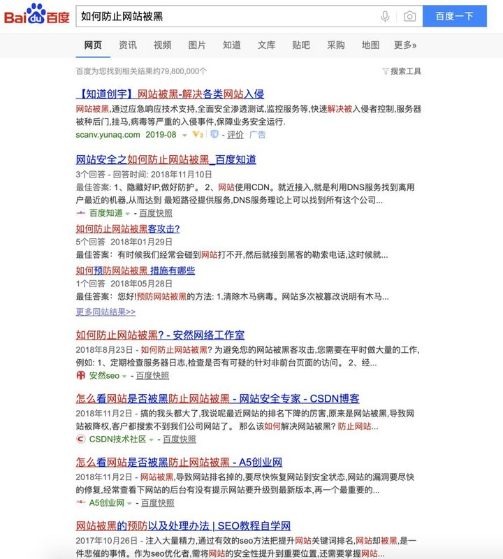 Hackers? Invade 100 servers within 1 hour, baidu becomes an accomplice?!