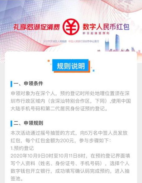 Digital RMB can be used instead of cash. Shenzhen pilot issue 10 million red packets