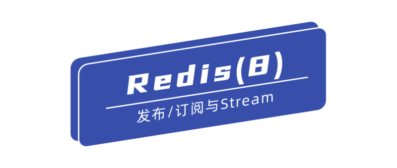 Redis (8) -- publish / subscribe and stream