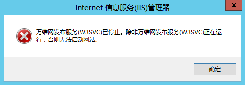 The world wide web publishing service (W3SVC) has stopped