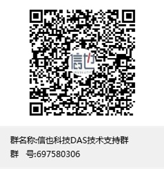 Disclosure of data access middleware Das of Xinye Technology