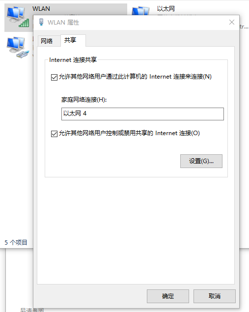 The Internet share option of network card is set automatically by program
