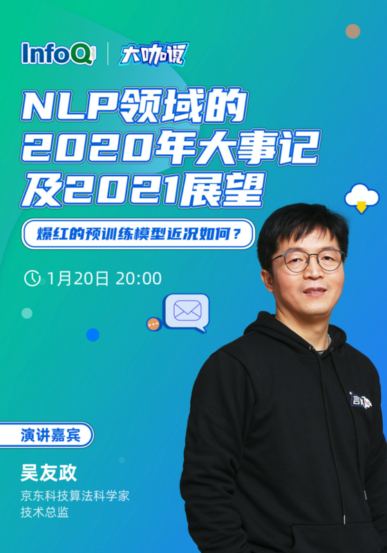 Live broadcast Preview - highlights of NLP in 2020 and outlook for 2021