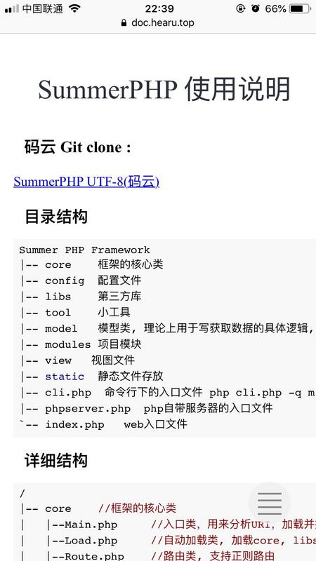 Implementation of markdown document management tool in PHP