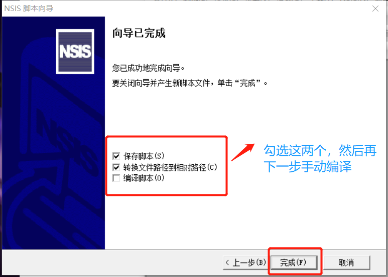 How to use NSIS to make installation program
