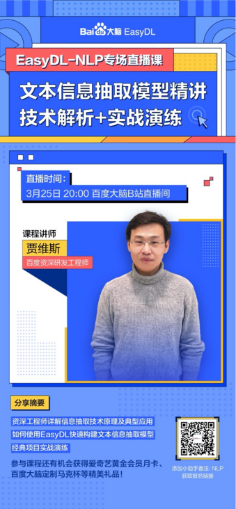 Wenxin, who has reached the top of the glue list, is teaching again. One stop teaching is to understand information extraction