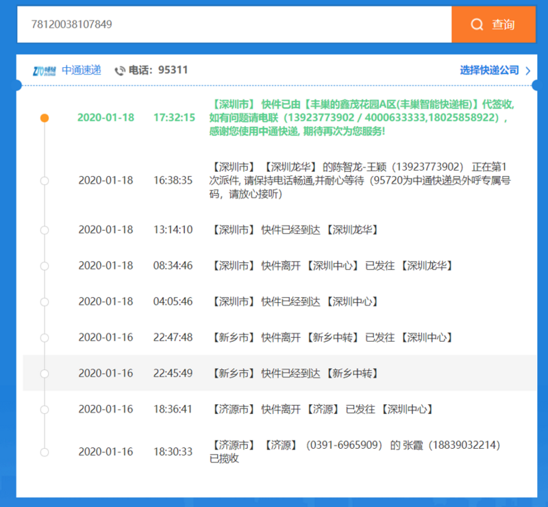 Chinacom Express Track query interface