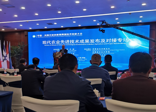 Wuyuan technology was invited to attend the opening innovation and transnational technology transfer conference in Henan, China