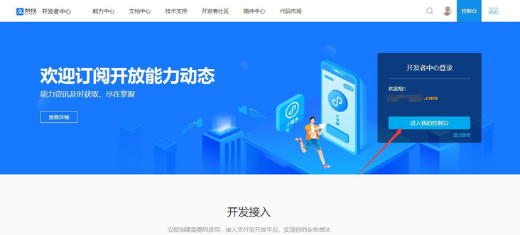 Node.js+vue to achieve Alipay payment (sandbox) full version, pro test available