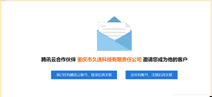 Teach you how to purchase on Tencent cloud and Alibaba cloud