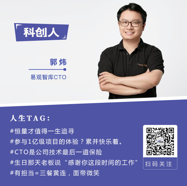 [science and technology maker] Yi Guan CTO Guo Wei: data is a career, but also a belief. Layoff is a rite of passage for Managers