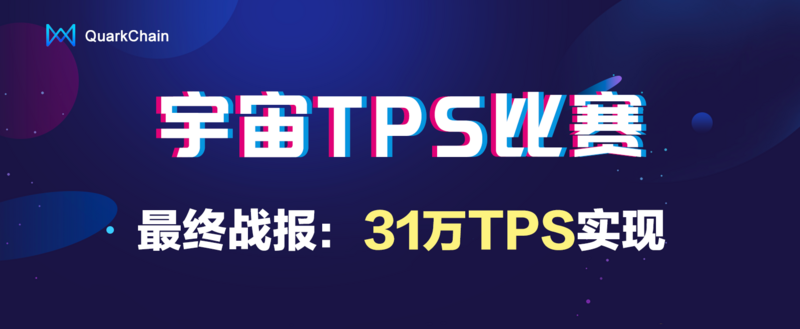 TPS is no longer a marketing hot spot, so what's the significance of this challenge to millions of TPS?