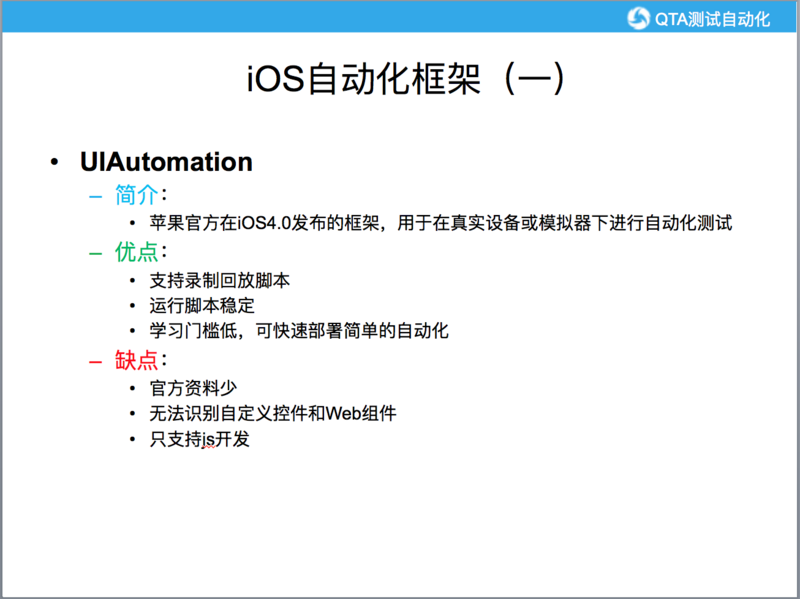 Best practices of IOS UI automation