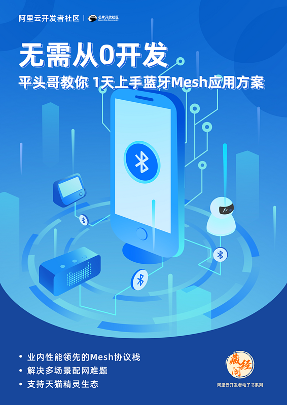 Open download! No need to develop Bluetooth mesh application solution from 0