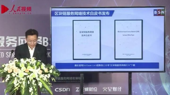 BSN official announced that Baidu super chain self-developed open source technology helps the construction of network infrastructure