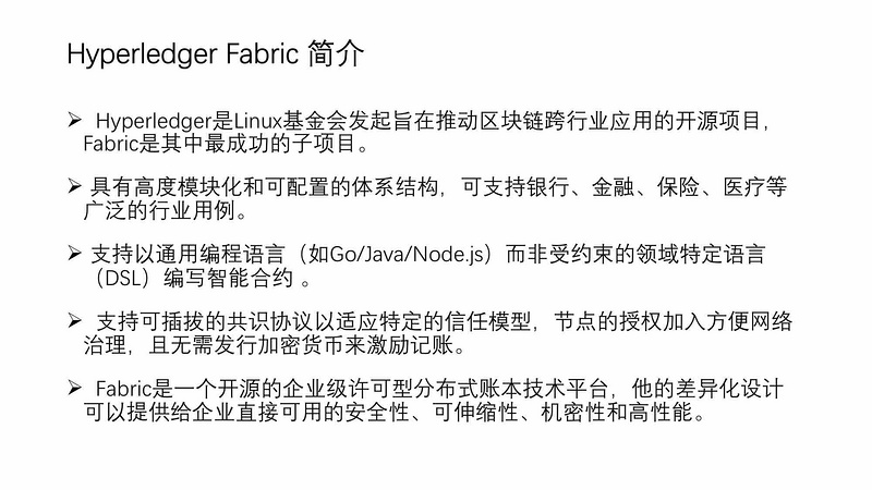 Alliance chain and hyperledger fabric