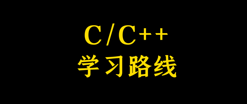 This is the learning route of C language and C + + you need!