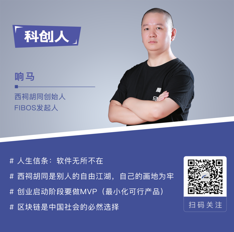 Xiangma: looking for spiritual green forest all one's life, reducing blockchain may be the right direction