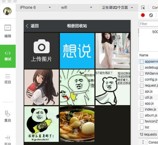 One hour wechat application