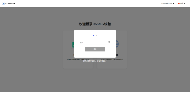 1、 Creation of conflux web Wallet