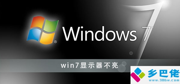 Solution to the problem of win7 display not on