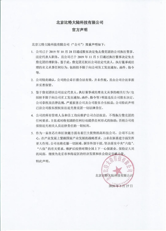 Biti mainland issued an official statement again that the failure of the zhanke group may be a foregone conclusion