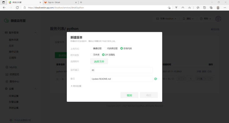 Actual combat   how to deploy flash project using wechat cloud hosting