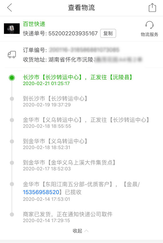Baishi express bill number query interface API