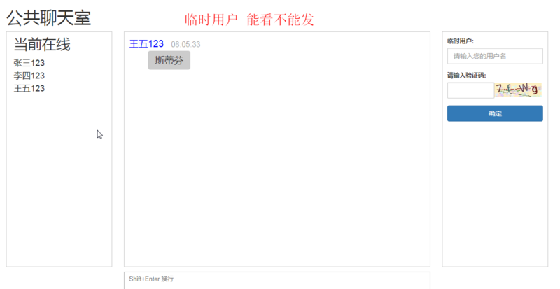 Swoole server 120 lines of code to build a websocket chat room