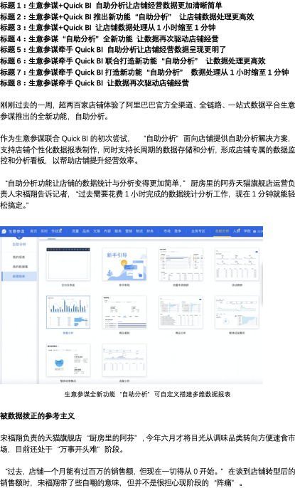 Business advisors join hands with quick Bi to let data drive store operation again
