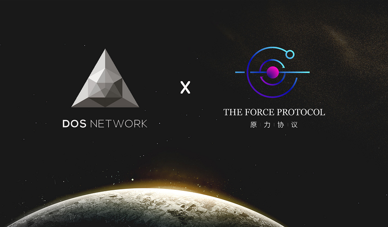 Dos and force protocol work together to expand the field of distributed cryptofinance
