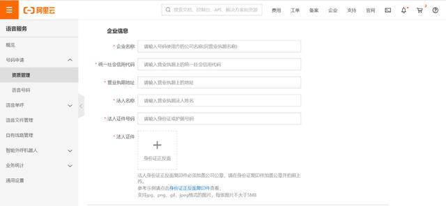 Second understand cloud communication: how to use alicloud voice notification service (Xiaobai Guide)