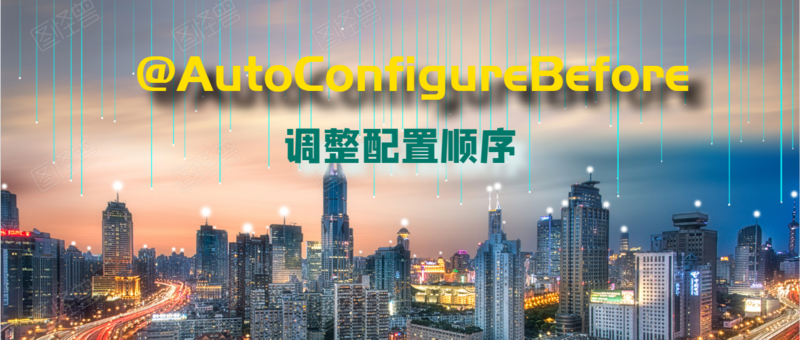 Using @ autoconfigurebefore to adjust the configuration order doesn't work?