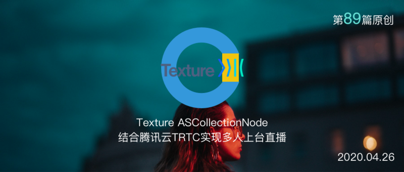 Texture ascollectionnode combined with Tencent cloud TRTC to realize multi person live broadcast