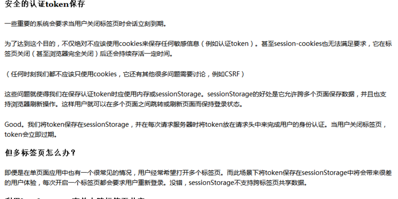 Can sessionstorage share data across pages
