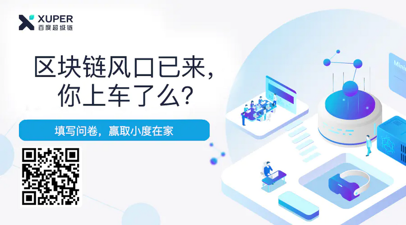 #Send welfare, participate in blockchain research in 2 minutes, and win awards such as Xiaodu at home and Jingdong card! #
