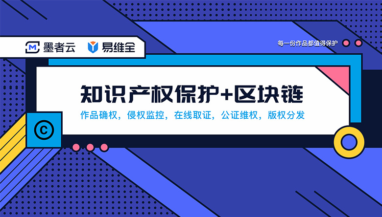 Chuanglan 253 + inker blockchain technology to jointly help digital copyright protection
