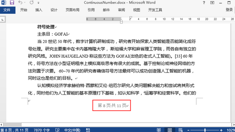 Java adds page numbers to word documents