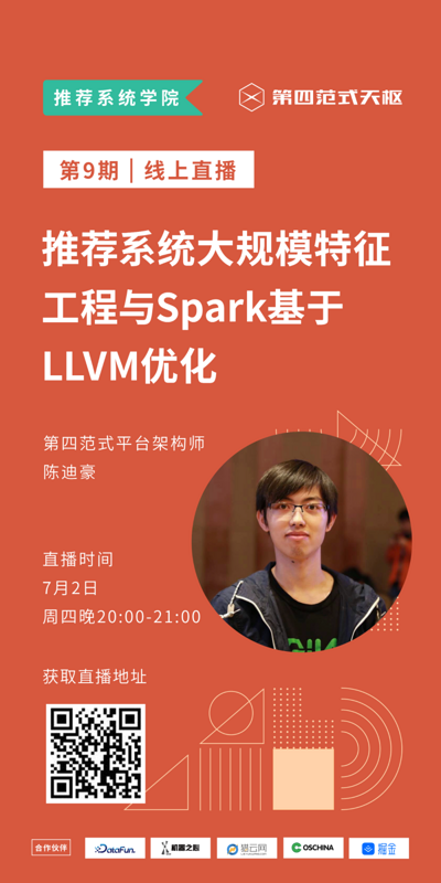 Chen Dihao: large scale feature engineering of recommendation system and spark llvm based optimization