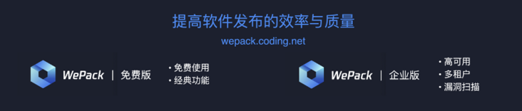 Coding launched wepack, an independent product warehouse, to help enterprises gradually transform Devops