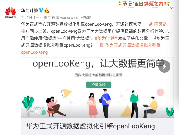 Huawei officially open source data virtualization engine openlookeng, which can provide a unified SQL interface