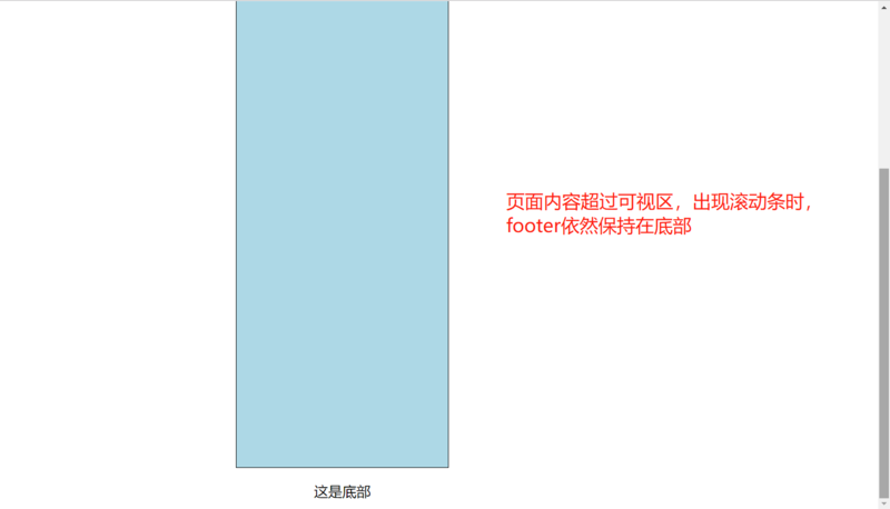 CSS leakage and filling (I) - when the page content is insufficient to cover the screen height and there are scrollbars, the footer always displays at the bottom
