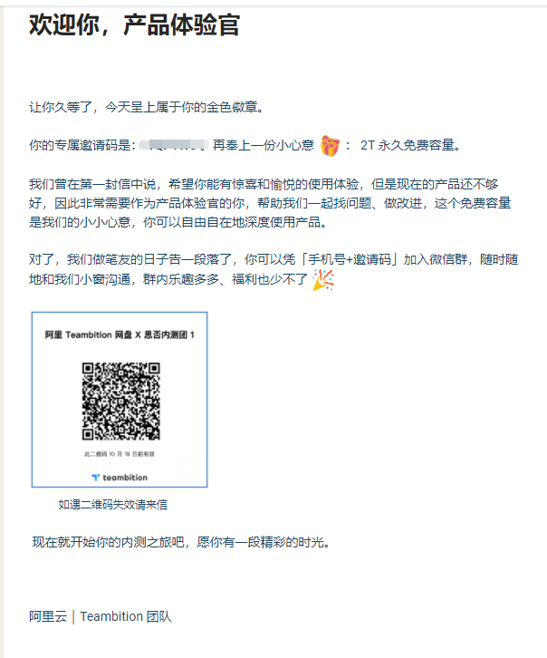 Alibaba cloud disk experience