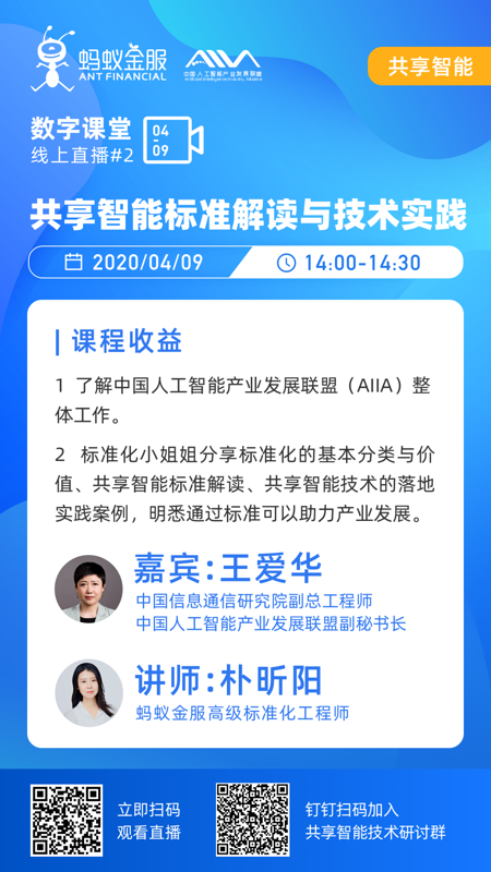 How to build a protective wall for data collaboration? Ant financial does this
