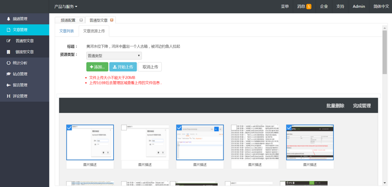 Spring MVC + mybatis + CMS to realize UC browser article related functions