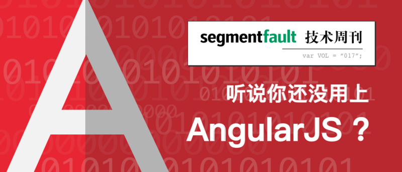 Segment fault technical weekly Vol.17 - I hear you haven't used angularjs yet