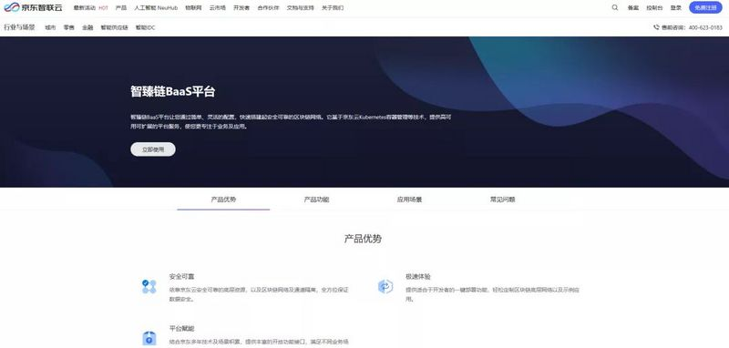 Under the new infrastructure, the blockchain cloud service is upgraded again, and JD digital technology and JD Zhilian cloud jointly released the cloud version of baas platform
