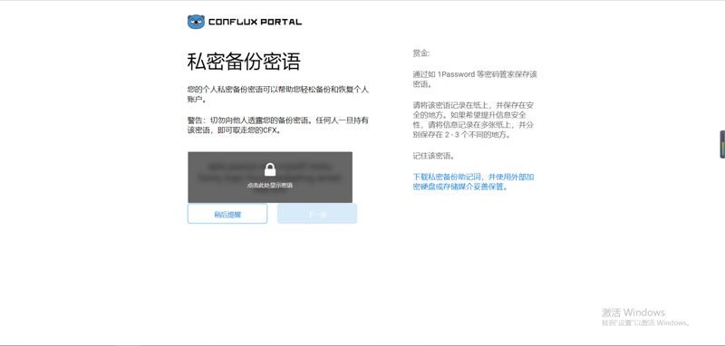 5、 Application of plug-in wallet based on conflux