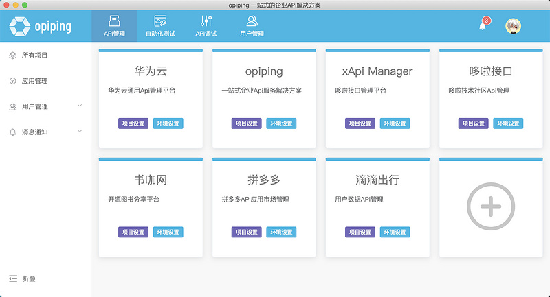 Apiping professional API management and automatic testing tool